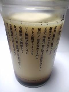 侍のプリン2.jpg