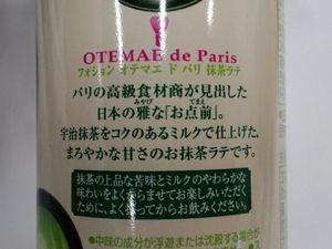 アサヒ飲料抹茶ラテ2.JPG
