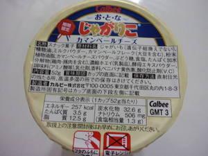 カルビーじゃがりこカマンベールチーズ2.JPG
