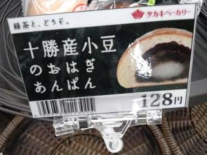 タカキおはぎあんぱん5.jpg