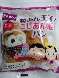 パスコ粒あん王子とこしあん姫のパン.JPG