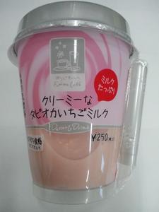 ファミマカフェクリーミーなタピオカいちごミルク.JPG