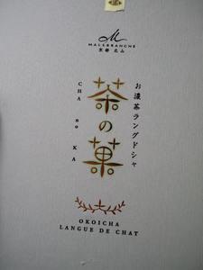 マールブランシュ茶の菓.JPG