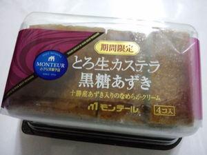 モンテールとろ生カステラ黒糖あずき.JPG