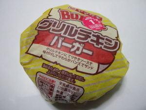 ヤマザキグリルチキンバーガー.JPG