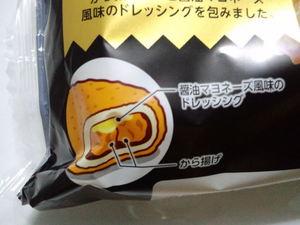 ヤマザキダブルから揚げドーナツ2.JPG