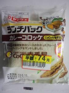 ヤマザキランチパックカレーコロッケ.JPG