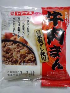 ヤマザキ牛肉まん.JPG