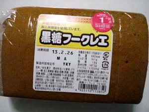 ヤマザキ黒糖フークレエ.JPG