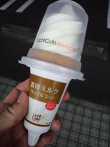 ローソン濃厚ミルクワッフルコーン.JPG