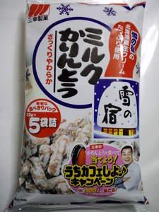 三幸製菓ミルクかりんとう.JPG