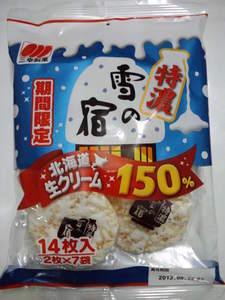 三幸製菓特濃雪の宿.JPG