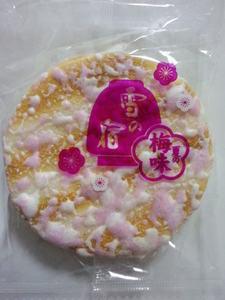 三幸製菓雪の宿梅味2.JPG