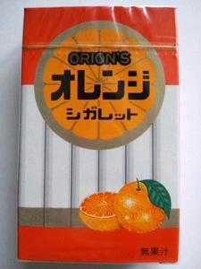 オリオンオレンジシガレット.jpg