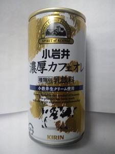 キリン小岩井濃厚カフェオレ.JPG