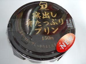 サンクス窯出し卵たっぷりプリン1.JPG