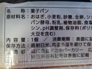 タカキおはぎあんぱん4.jpg