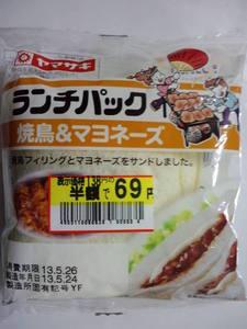 ヤマザキランチパック焼鳥&マヨネーズ.JPG
