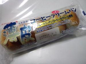 ヤマザキ薄皮コーヒークリームパン.JPG