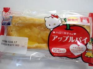 ローソンハローキティのアップルパイ.JPG