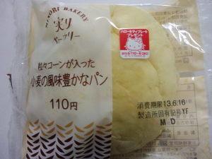 ローソン小麦の風味豊かなパン.JPG