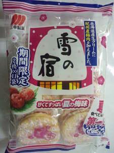 三幸製菓雪の宿梅味.JPG