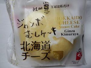 木村屋ジャンボむしケーキ北海道チーズ.JPG